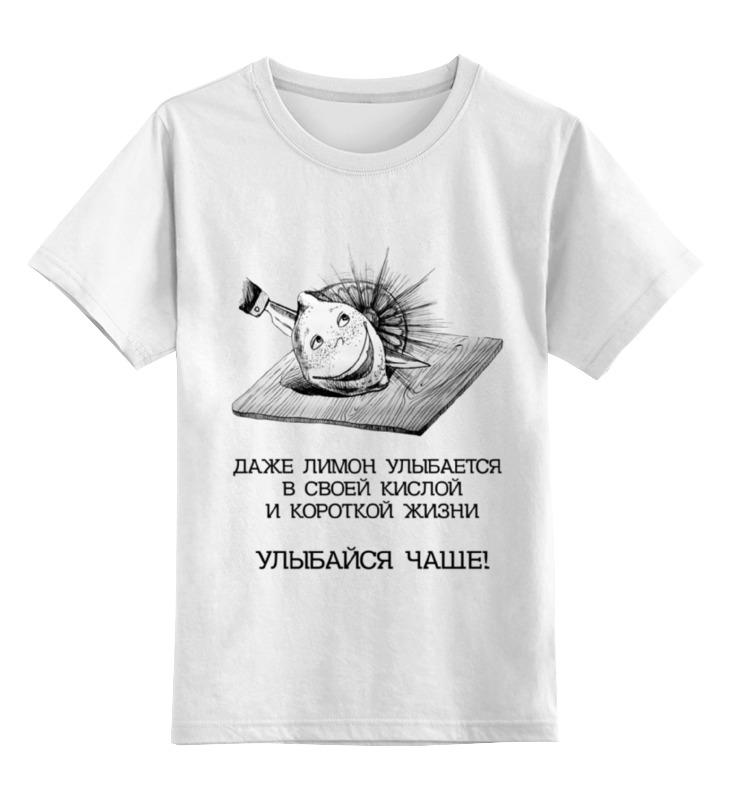 Детская футболка классическая унисекс Printio Лимон! детская футболка классическая унисекс printio красота смертельна