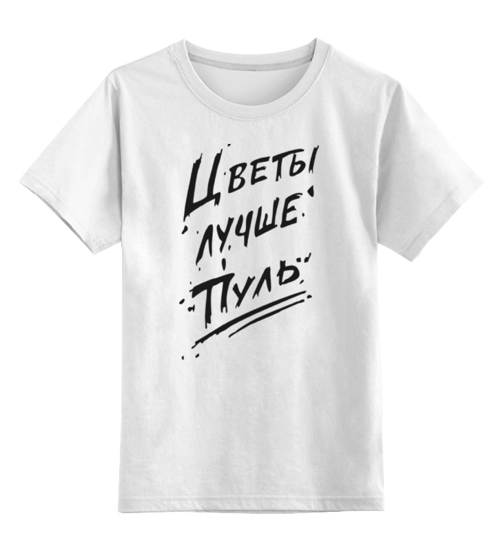Детская футболка классическая унисекс Printio Цветы лучше пуль. футболка цветы лучше пуль