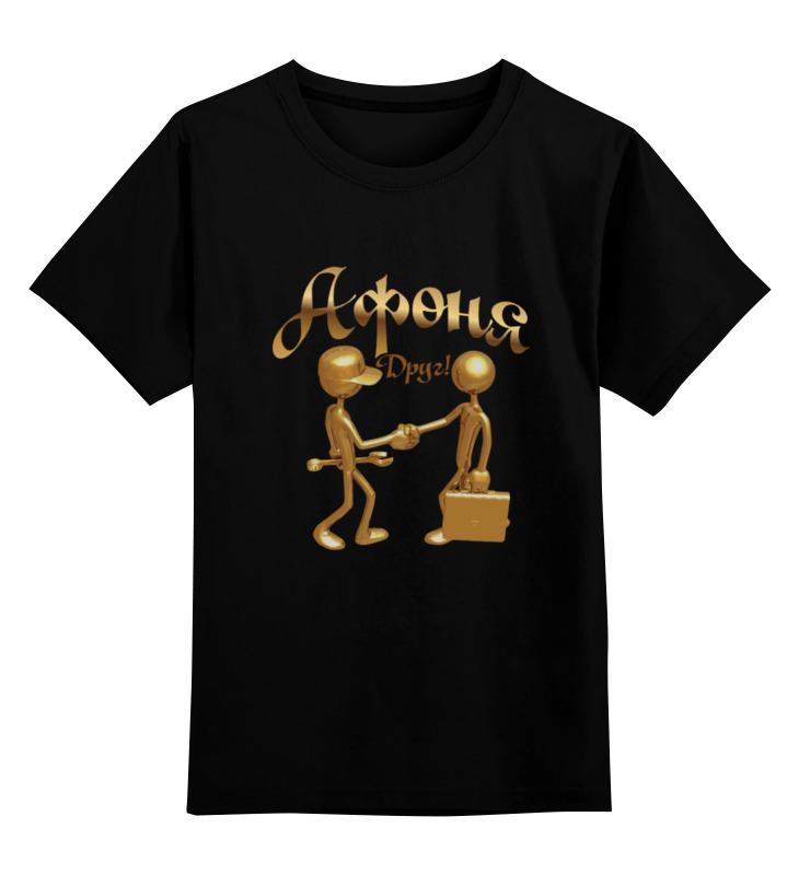 Детская футболка классическая унисекс Printio Сантехник. афоня - друг! неизвестный друг