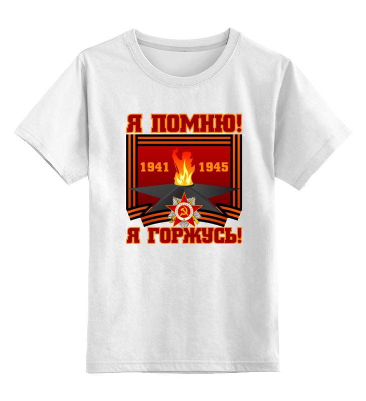 Детская футболка классическая унисекс Printio Я помню! я горжусь! детская футболка классическая унисекс printio слава красной армии