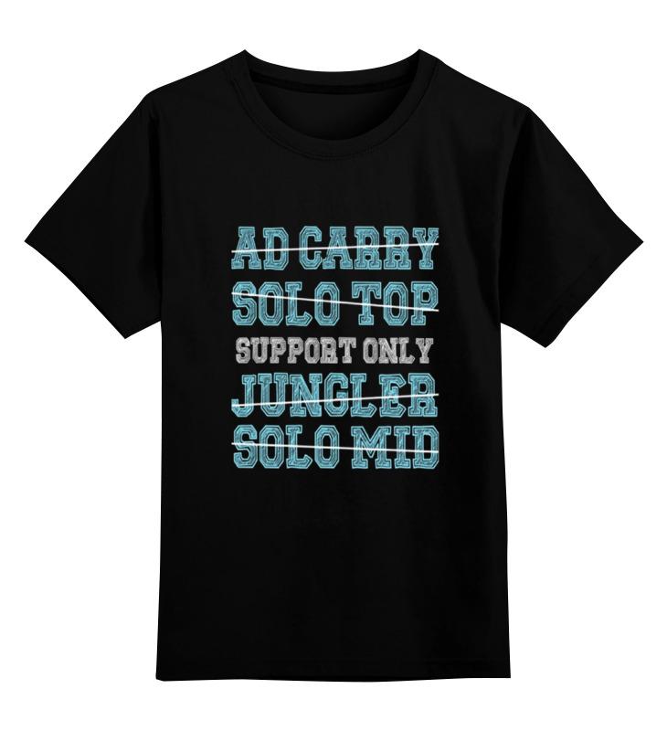 купить Детская футболка классическая унисекс Printio Support only по цене 856 рублей