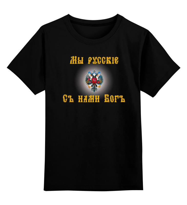 Детская футболка классическая унисекс Printio Мы русские