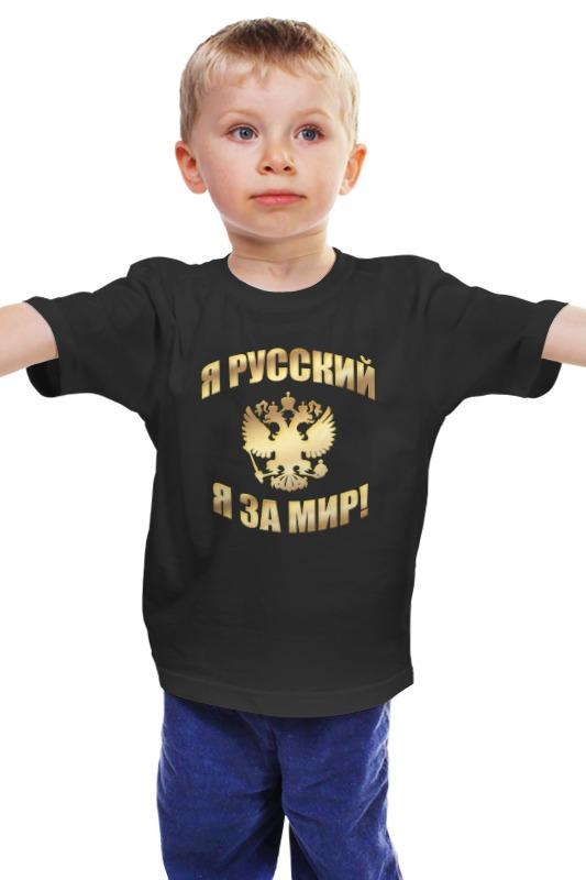 Детская футболка классическая унисекс Printio Я русский (золотая надпись) детская футболка классическая унисекс printio не золотая