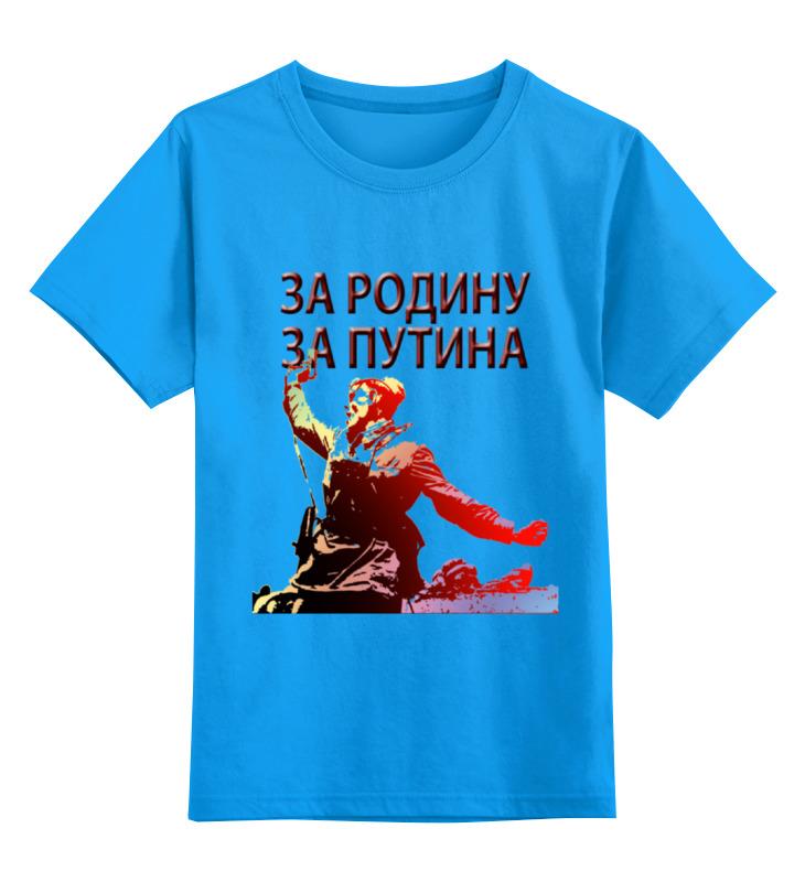 Детская футболка классическая унисекс Printio За путина глеб павловский план путина краткий справочник – путеводитель