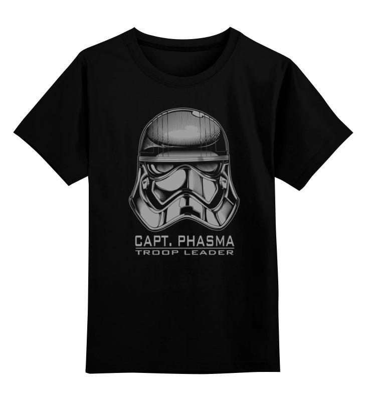 Детская футболка классическая унисекс Printio Капитан фазма детская футболка классическая унисекс printio кайло рен и капитан фазма
