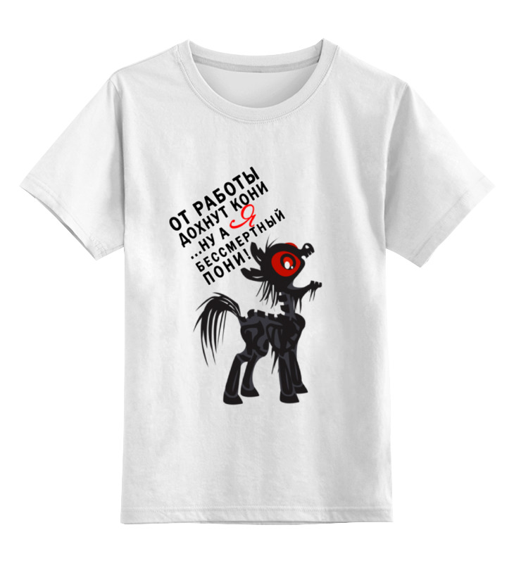 Детская футболка классическая унисекс Printio ...бессмертный пони бессмертный
