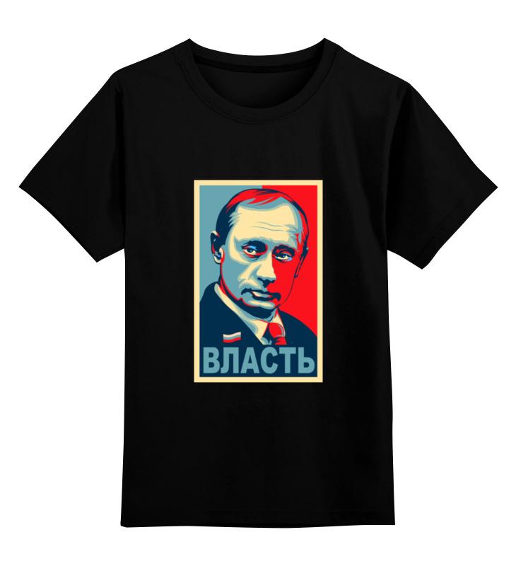 Детская футболка классическая унисекс Printio Власть власть