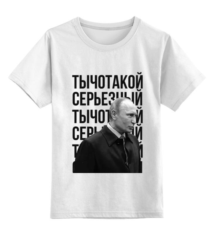 Детская футболка классическая унисекс Printio Ты чо такой серьёзный детская футболка классическая унисекс printio ты моя мамочка