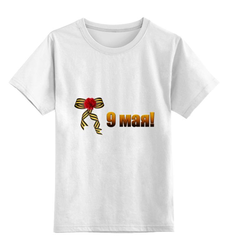 Printio 9 мая детская футболка классическая унисекс printio день победы 9 мая адыгея