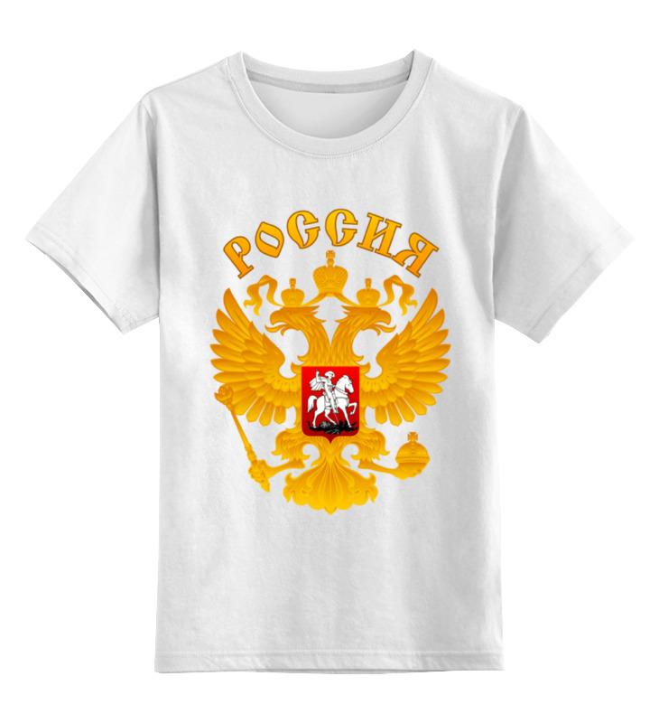 Детская футболка классическая уни��екс Printio Россия герб футболка классическая printio россия флаг герб 3