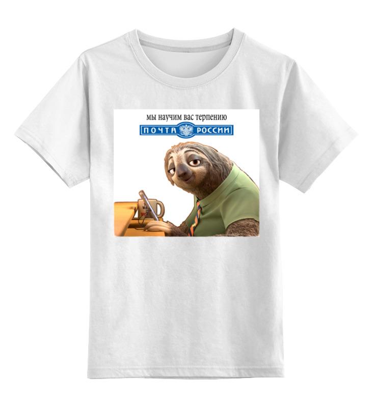 Детская футболка классическая унисекс Printio Почта россии