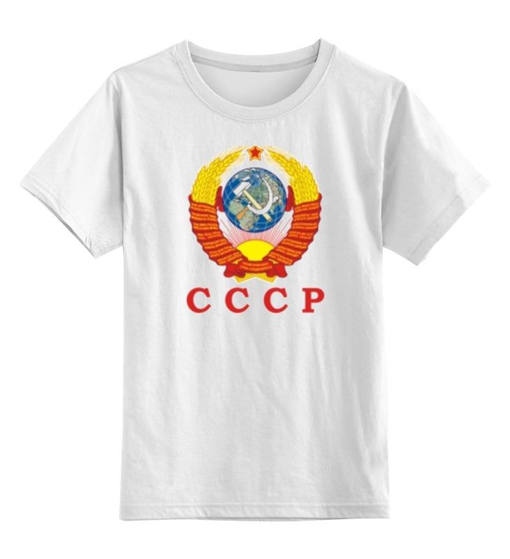 Детская футболка классическая унисекс Printio Ссср - рожденным в великой стране!