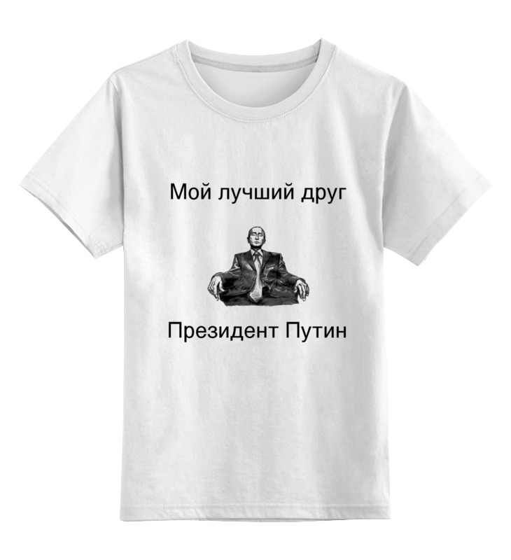Детская футболка классическая унисекс Printio Лучший друг президент путин скунмейкер а ваш лучший покерный друг