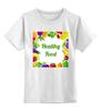 """Детская футболка классическая унисекс """"Healthy Food"""" - vegan, healthy food, здоровая диета"""
