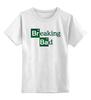 """Детская футболка классическая унисекс """"Во все тяжкие"""" - во все тяжкие, breaking bad"""