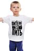 """Детская футболка классическая унисекс """"В Питере - пить by KKARAVAEV.com"""" - питер, leningrad, spb, piter, впитерепить"""
