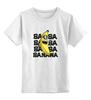 "Детская футболка классическая унисекс ""Banana Minion"" - banana, банан, миньон, minion"