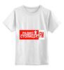 """Детская футболка классическая унисекс """"РАДИО СТОЛИЦА ФАН"""" - город, москва, радио, свобода, спасибо"""