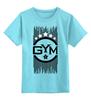 """Детская футболка классическая унисекс """"!!! GYM !!!"""" - бодибилдинг, gym, звёзды, сила, спортзал"""