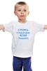 """Детская футболка классическая унисекс """"СТРЕМИСЬ"""" - цель, стремление, dream big, амбиция, честолюбие"""