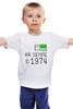"""Детская футболка классическая унисекс """"на Земле с 1974"""" - на земле с 1974"""