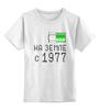 """Детская футболка классическая унисекс """"на Земле с 1977"""" - на земле с 1977"""