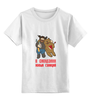 """Детская футболка классическая унисекс """"В ожидании новых санкциий..."""" - америка, обама, путин, сша, украина, крым, санкции, ес, майдан"""