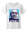 """Детская футболка классическая унисекс """"Путин"""" - россия, путин, putin, украина, самый вежливый человек"""