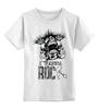 """Детская футболка классическая унисекс """"I Wanna Rock W"""" - череп, черепа, рок, rock, rock n roll"""