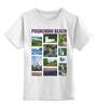 """Детская футболка классическая унисекс """"Pushchino beach"""" - сувенир, пущино-на-оке, souvenirs-in-pu, наукоград"""