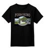 """Детская футболка классическая унисекс """"Сувениры города Пущино"""" - сувенир, пущино-на-оке, souvenirs-in-pu, наукоград"""