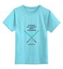 """Детская футболка классическая унисекс """"Сторона света"""" - навальный, команда навального, навальный четверг"""