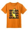 """Детская футболка классическая унисекс """"BA BA BANANA"""" - banana, миньоны, гадкий я, minion"""