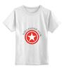 """Детская футболка классическая унисекс """"Идеальный муж"""" - 23 февраля, муж, день защитника отечества, идеальный муж"""