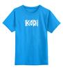 """Детская футболка классическая унисекс """"Футболка с логотипом KoD"""" - музыка, рэп, исполнители, kodmc"""
