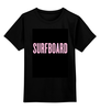 "Детская футболка классическая унисекс ""BEYONCÉ «Surfboard»"" - beyonce, surfboard, beyoncé, drunkinlove"