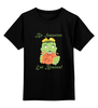 "Детская футболка классическая унисекс ""Будь умнее, ешь мозги!"" - zombie, зомби, eat brains, ешь мозги"