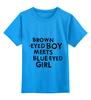 """Детская футболка классическая унисекс """"brown-eyed boy"""" - смешные, brown-eyed boy, для пар"""