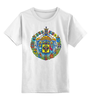 """Детская футболка классическая унисекс """"Российская Империя"""" - россия, герб, с нами бог, империя, российская империя"""