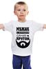 """Детская футболка классическая унисекс """"Мужик с Бородой"""" - мужик, борода, усы, брутал, самец"""