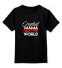 """Детская футболка классическая унисекс """"Лучшая мама в мире (Greatest mama in the world)"""" - mama, мама, мамуля, mom, мамочка"""