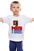 """Детская футболка классическая унисекс """"9 мая"""" - победа, 9 мая, горжусь, помню, флаг над рейхстагом"""