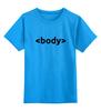 """Детская футболка классическая унисекс """"BODY Tag"""" - html, body, сайты, веб"""