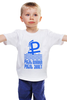"""Детская футболка классическая унисекс """"Плавающий курс"""" - деньги, курс, рубль, финансы"""