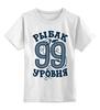 """Детская футболка классическая унисекс """"Рыбак 99 уровня"""" - рыба, рыбалка, fishing, рыбацкие, подарок для мужика"""