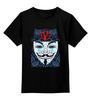 """Детская футболка классическая унисекс """"Вендетта (Маска Гая Фокса)"""" - anonymous, guy fawkes, guy fawkes mask, маска гая фокса, вендетта"""