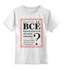 """Детская футболка классическая унисекс """"(Де)мотивация"""" - всё сам"""