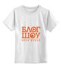 """Детская футболка классическая унисекс """"С логотипом программы блогшоу"""" - блогшоу, блог, шоу, толстовкаблогшоу, блоггер, бьюти, бьютиблоггер, ирэнвлади, о2тв, толстовкаирэнвлади"""