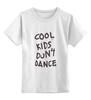 """Детская футболка классическая унисекс """"Cool kids don't dance"""" - рок, прикольная надпись, one direction, зейн малик, cool kids"""