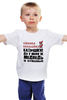 """Детская футболка классическая унисекс """"Стереотипы"""" - медведь, русский, россия, балалайка, ушанка"""